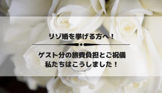 【沖縄リゾート婚の費用】ゲスト分の旅費負担とご祝儀、私たちはこうしました!