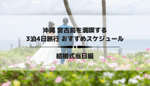 【沖縄 宮古島挙式】プレ花嫁さん必見!結婚式当日のスケジュールを公開します♡