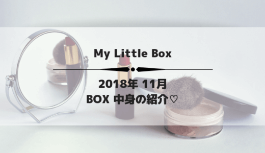 【My Little Box(マイリトルボックス)】2018年 11月 BOX 中身の紹介♡