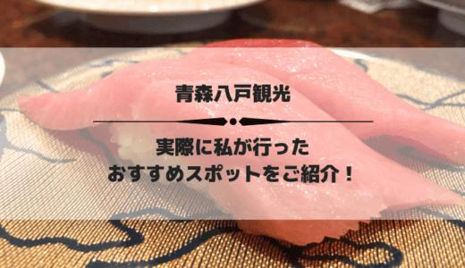 【青森八戸観光】実際に私が行ったおすすめスポットをご紹介!