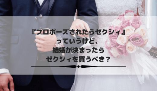 『プロポーズされたらゼクシィ』っていうけど、結婚が決まったらゼクシィを買うべき?