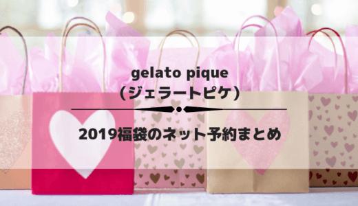 gelato pique(ジェラートピケ)の2019福袋のネット予約まとめ