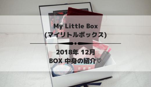 【My Little Box(マイリトルボックス)】2018年 12月 BOX 中身の紹介♡