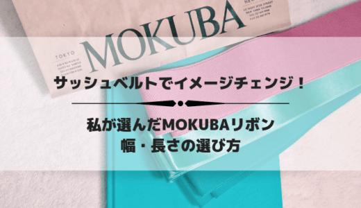 サッシュベルトでイメージチェンジ!私が選んだMOKUBA(モクバ)リボン/幅・長さの選び方