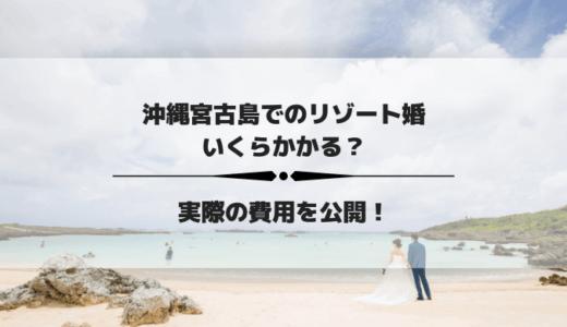 沖縄宮古島でのリゾート婚いくらかかる?実際の費用を公開!