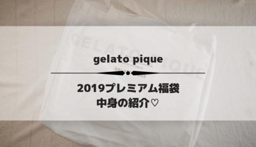 gelato pique(ジェラートピケ)の2019プレミアム福袋 中身の紹介♡