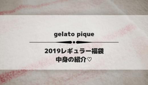 gelato pique(ジェラートピケ)の2019レギュラー福袋 中身の紹介♡