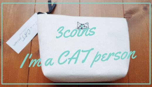 ねこ好きさん要チェック!3COINS『I'm a CAT person』シリーズが可愛すぎる♡