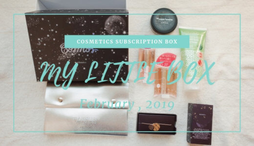 【My Little Box(マイリトルボックス)】2019年 2月 BOX 中身の紹介♡