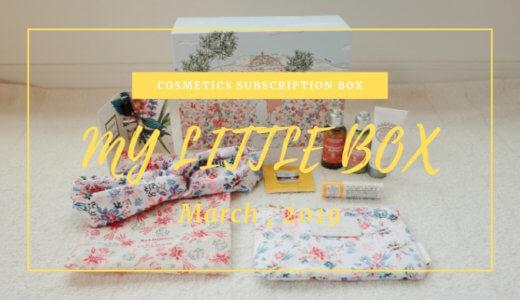 【My Little Box(マイリトルボックス)】2019年 3月 BOX 中身の紹介♡