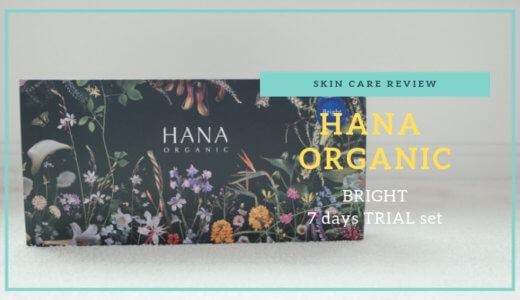 【レビュー】HANAオーガニック体験1週間トライアルセットを使ってみた!
