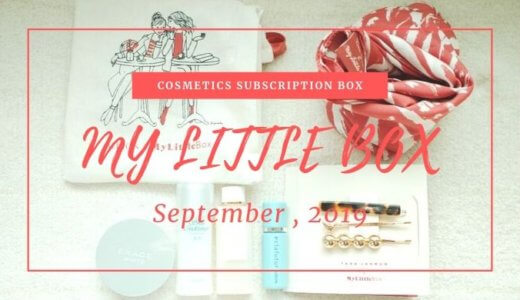 【My Little Box(マイリトルボックス)】2019年 9月 BOX 中身の紹介♡
