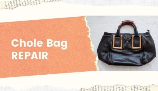 Chloe(クロエ)のバッグを修理に出したら、結果大満足したお話