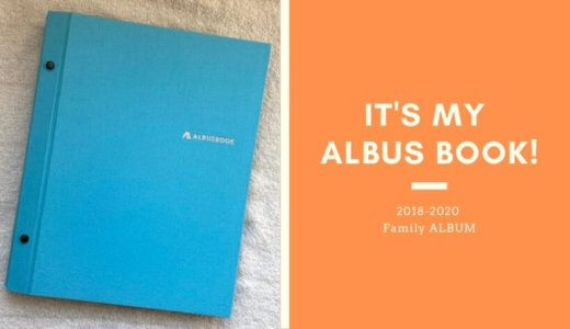 毎月無料のましかく写真プリント「ALBUS」を2年試してみた!